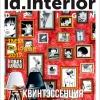 Квартира ЖК Липинки в журнале Id.interior